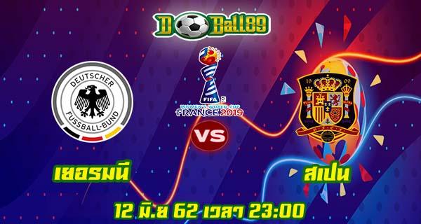 วิเคราะห์บอล ฟุตบอลหญิง ชิงแชมป์โลก เยอรมนี VS สเปน