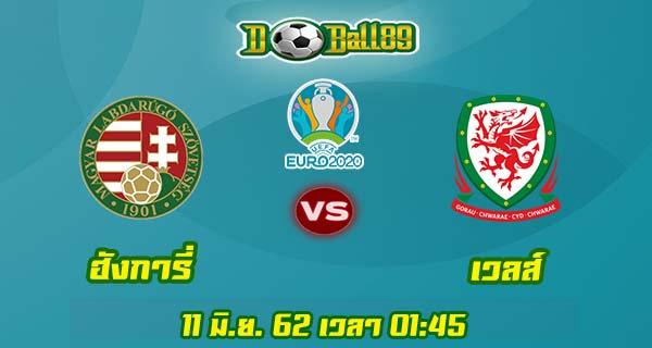 วิเคราะห์บอล ยูโร 2020 รอบคัดเลือก ฮังการี่ VS เวลส์
